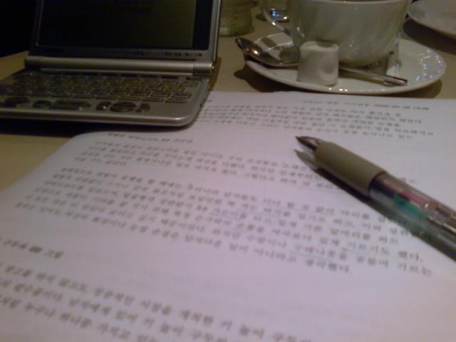 これから韓国語
