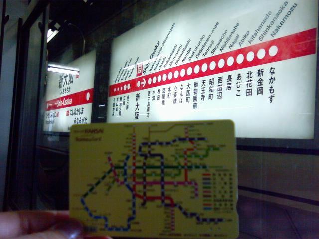 大阪に着きました