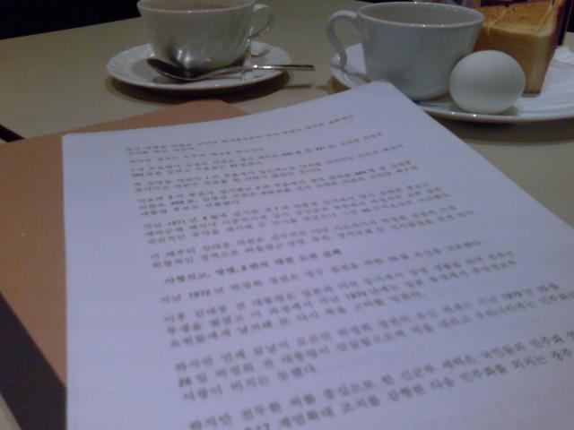 今日の韓国語レッスンのテーマは
